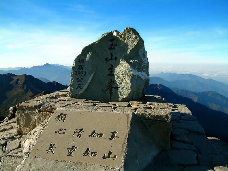 台湾の最高峰「玉山」標高3,925m