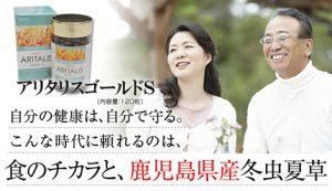 日本国内産の冬虫夏草は鹿児島県産・Made In JAPAN