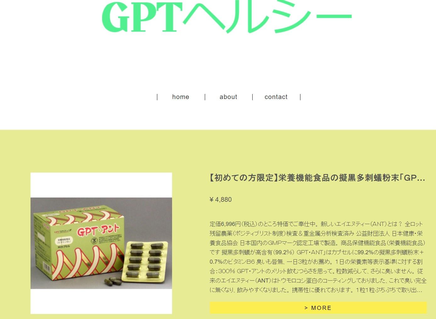 base-shop-gpt.jp割引サイト